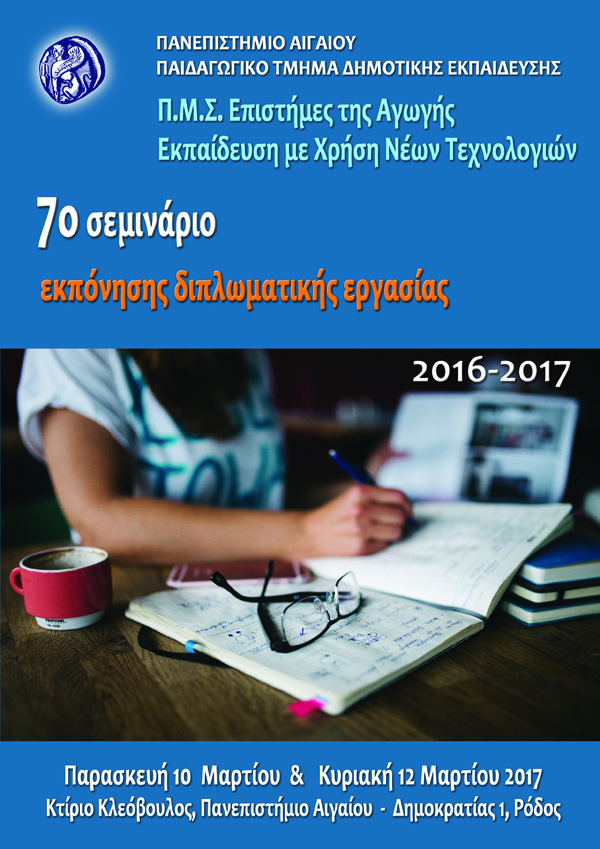 Seminario_DE_PMS_2016-17 _sm